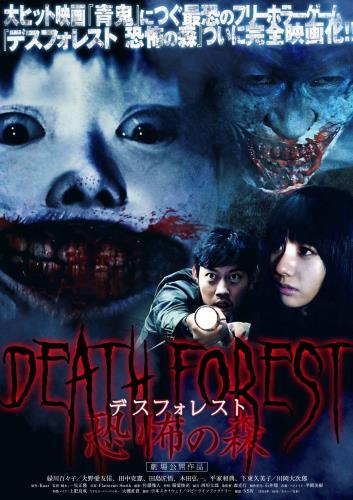 deathf