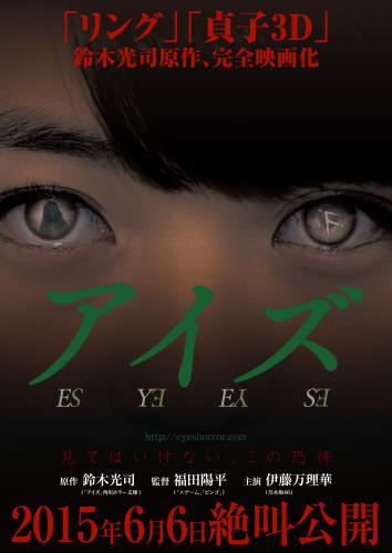 eyes-nogizaka