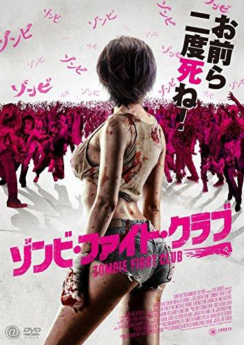 zombifightclub