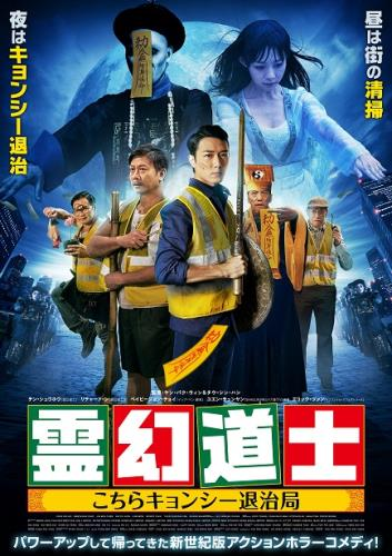 霊幻道士2017