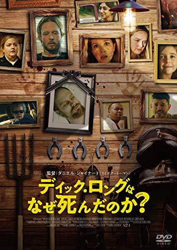 ディックロングはなぜ死んだのか